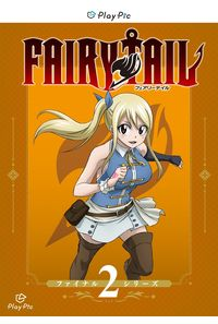 (OTH)フェアリーテイル ファイナルシリーズ 第2巻 PlayPic