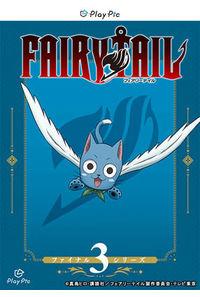 (OTH)フェアリーテイル ファイナルシリーズ 第3巻 PlayPic