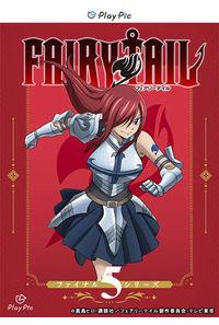 (OTH)フェアリーテイル ファイナルシリーズ 第5巻 PlayPic