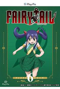 (OTH)フェアリーテイル ファイナルシリーズ 第6巻 PlayPic