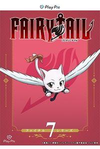 (OTH)フェアリーテイル ファイナルシリーズ 第7巻 PlayPic