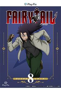 (OTH)フェアリーテイル ファイナルシリーズ 第8巻 PlayPic