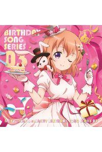 (CD)ご注文はうさぎですか??バースデイソングシリーズ03 ココア(CV.佐倉綾音)