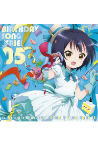 (CD)ご注文はうさぎですか??バースデイソングシリーズ05 マヤ(CV.徳井青空)
