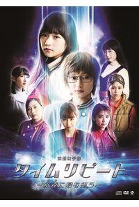 (DVD)演劇女子部「タイムリピート~永遠に君を思う~」