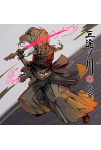 (CD)三途ノ川(初回生産限定たまてBOX盤)/島爺