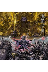 (CD)三途ノ川(通常盤)/島爺
