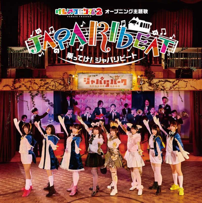 (CD)「けものフレンズ2」オープニングテーマ 乗ってけ!ジャパリビート(初回限定盤A)/どうぶつビスケッツ×PPP