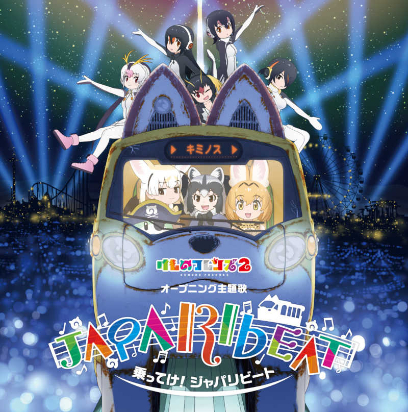 (CD)「けものフレンズ2」オープニングテーマ 乗ってけ!ジャパリビート(初回限定盤B)/どうぶつビスケッツ×PPP