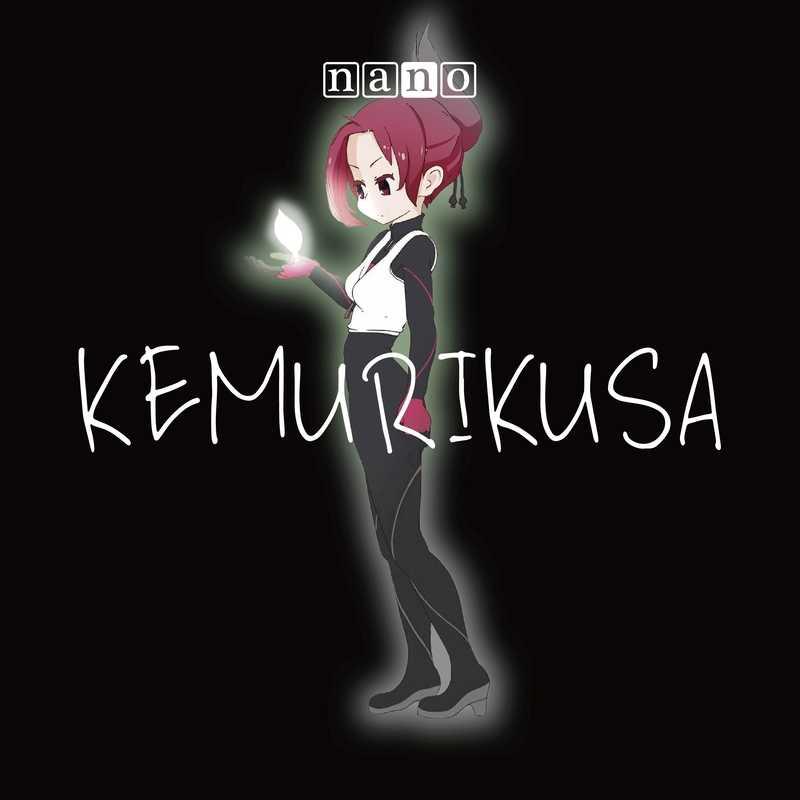 (CD)「ケムリクサ」オープニングテーマ KEMURIKUSA/ナノ