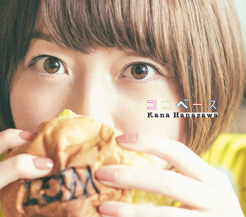 (CD)ココベース(初回生産限定盤)/花澤香菜