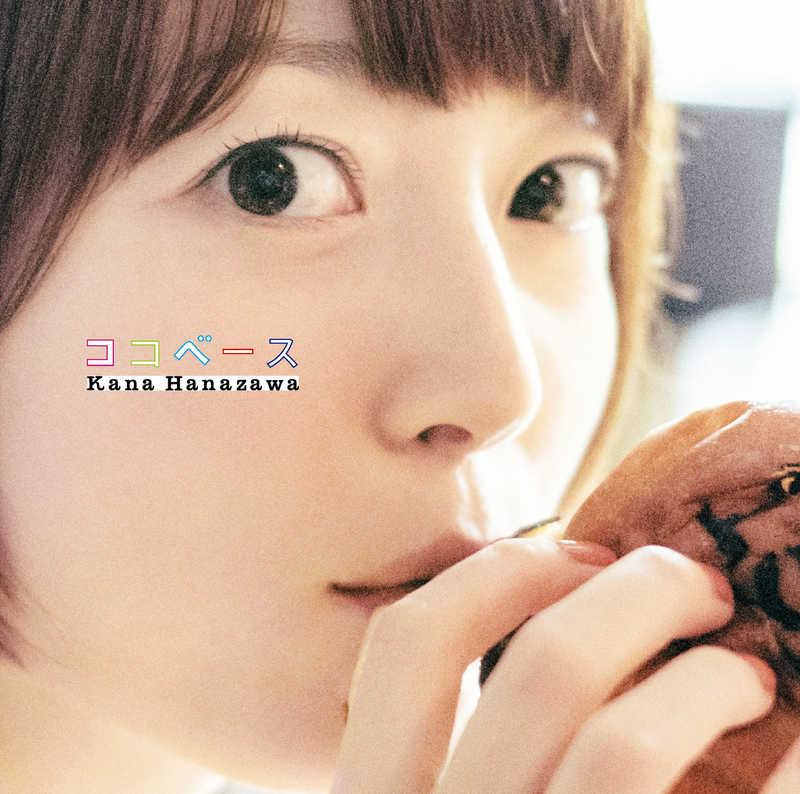 (CD)ココベース(通常盤)/花澤香菜