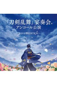 (CD)「刀剣乱舞」宴奏会 アンコール公演~2018京響EDITION~