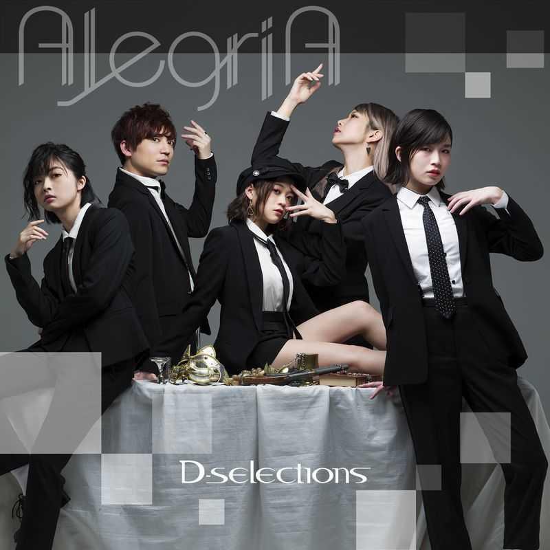 (CD)「賭ケグルイ××」エンディングテーマ AlegriA(DVD付盤)/D-selections
