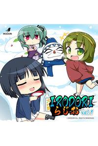 (CD)IRODORIラジオvol.1