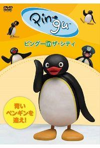 (DVD)ピングー in ザ・シティ 青いペンギンを追え!