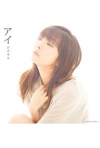 (CD)アイ(初回限定盤)/沼倉愛美