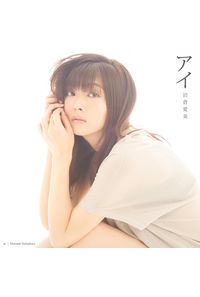 (CD)アイ(通常盤)/沼倉愛美