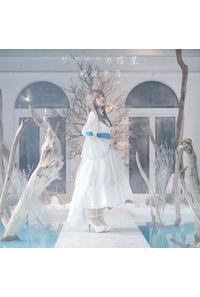 (CD)「グリザイア:ファントムトリガー THE ANIMATION」エンディングテーマ サヨナラの惑星(初回限定盤)/南條愛乃