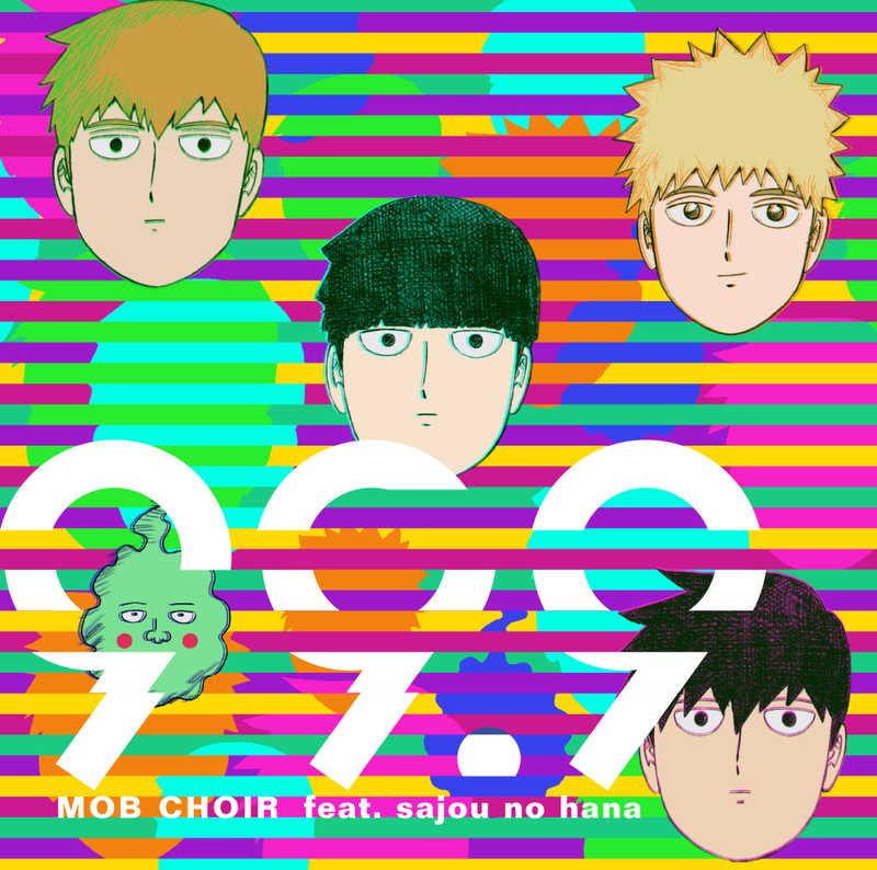 (CD)「モブサイコ100 II」オープニングテーマ 99.9(DVD付盤)/MOB CHOIR feat. sajou no hana