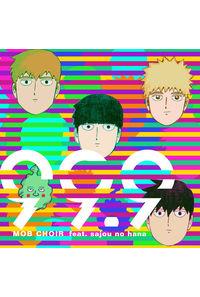 (CD)「モブサイコ 100 II」オープニングテーマ 99.9(DVD付盤)/MOB CHOIR feat. sajou no hana