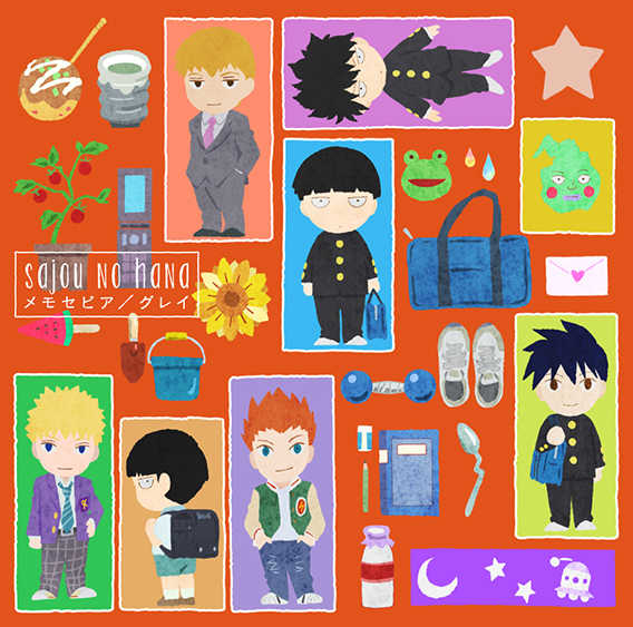 (CD)「モブサイコ100 II」エンディングテーマ メモセピア/グレイ(DVD付盤)/sajou no hana