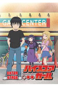 (DVD)ハイスコアガール EXTRA STAGE (初回仕様版)