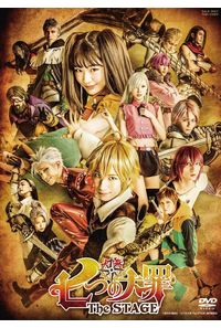 (DVD)七つの大罪 The STAGE