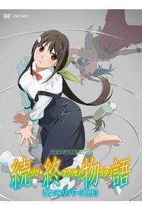 (DVD)「続・終物語」こよみリバース 上(完全生産限定版)