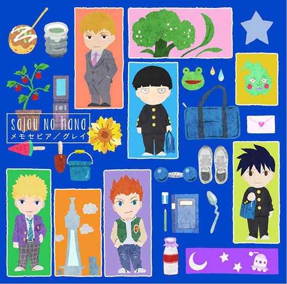 (CD)「モブサイコ100 II」エンディングテーマ メモセピア/グレイ(通常盤)/sajou no hana
