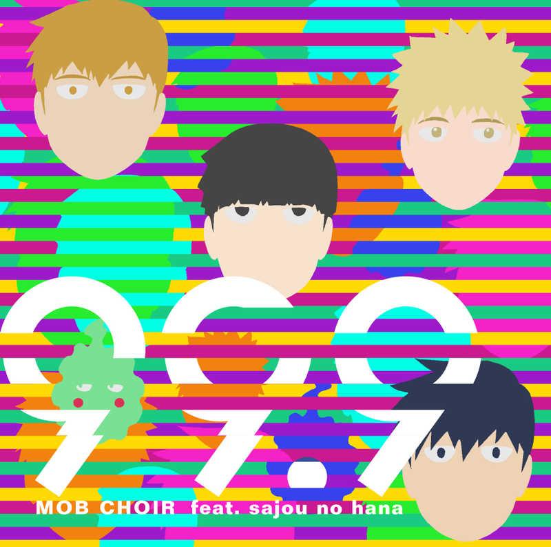 (CD)「モブサイコ100 II」オープニングテーマ 99.9(通常盤)/MOB CHOIR feat. sajou no hana