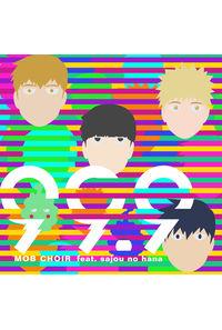 (CD)「モブサイコ 100 II」オープニングテーマ 99.9(通常盤)/MOB CHOIR feat. sajou no hana