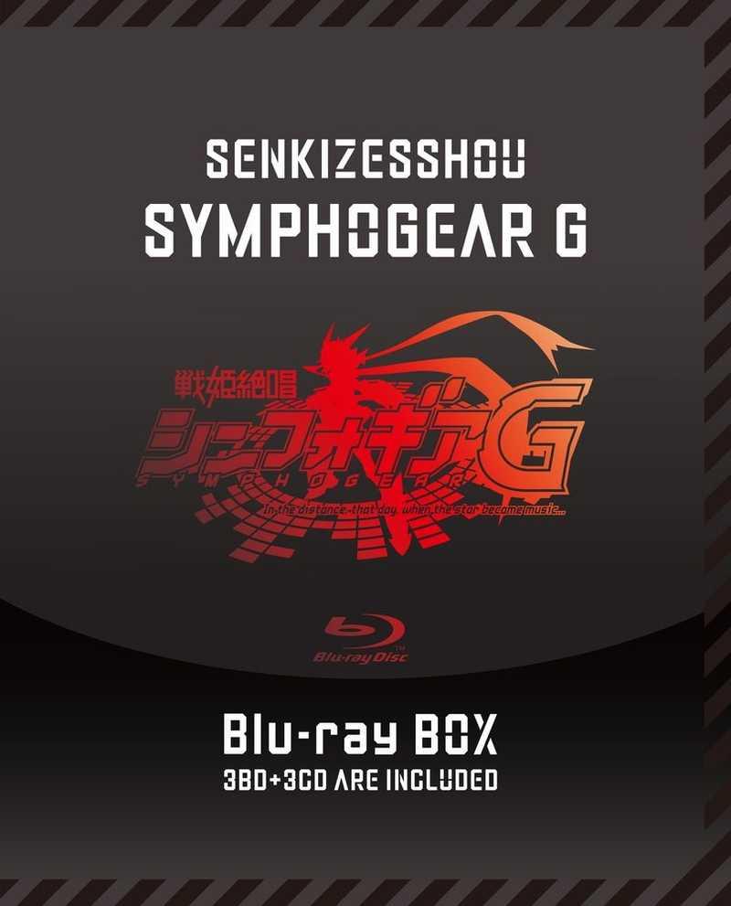 (BD)戦姫絶唱シンフォギアG Blu-ray BOX (初回限定版)