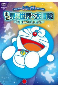 (DVD)NEW TV版ドラえもんスペシャル「まだ見ぬ世界へ大冒険~地球から月、宇宙へ~」