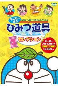 (DVD)NEW TV版ドラえもんスペシャル キャストが選ぶひみつ道具セレクション スーパープライスセット(3枚組)