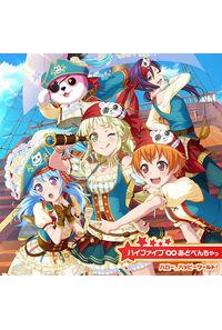 (CD)「BanG Dream!」ハイファイブ∞あどべんちゃっ(通常盤)/ハロー、ハッピーワールド!