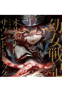 (CD)「劇場版 幼女戦記」オリジナルサウンドトラック