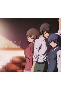 (CD)「ドメスティックな彼女」エンディングテーマ わがまま(期間生産限定盤)/瀧川ありさ
