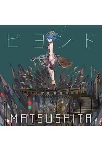 (CD)「アークオブアルケミスト」オープニングテーマ ビヨンド/松下