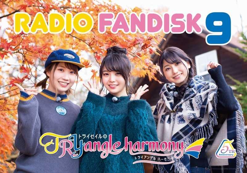 (CD)TrySailのTRYangle harmony RADIO FANDISK 9