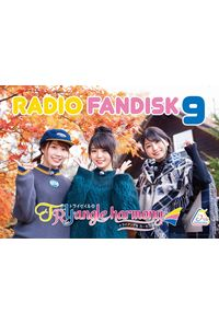(CD)TrySailのTRYangle harmony RADIO FANDISK 9