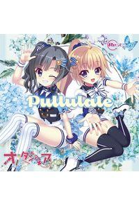 (CD)「Re:ステージ!」オルタンシア 1stアルバム Pullulate(初回限定盤)