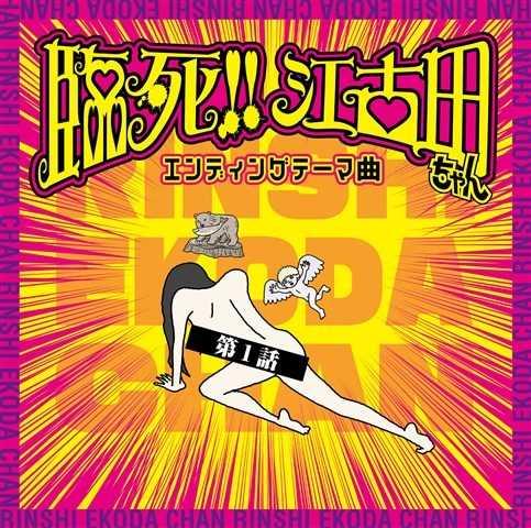 (CD)「臨死!! 江古田ちゃん」エンディングテーマ曲・第1話/しゅーず、安部純