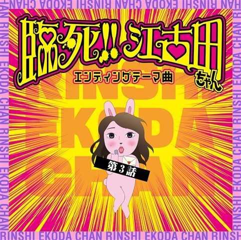 (CD)「臨死!! 江古田ちゃん」エンディングテーマ曲・第3話/あらき、大隅知宇