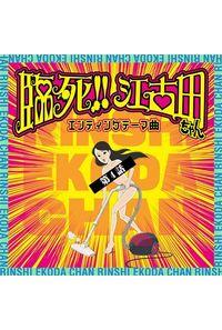 (CD)「臨死!! 江古田ちゃん」エンディングテーマ曲・第4話/小澤廉、小西香葉・近藤由紀夫(MOKA☆)