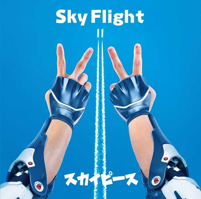 (CD)「ゾイドワイルド」オープニングテーマ Sky Flight(完全生産限定盤)/スカイピース