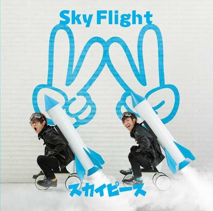 (CD)「ゾイドワイルド」オープニングテーマ Sky Flight(初回生産限定盤)/スカイピース