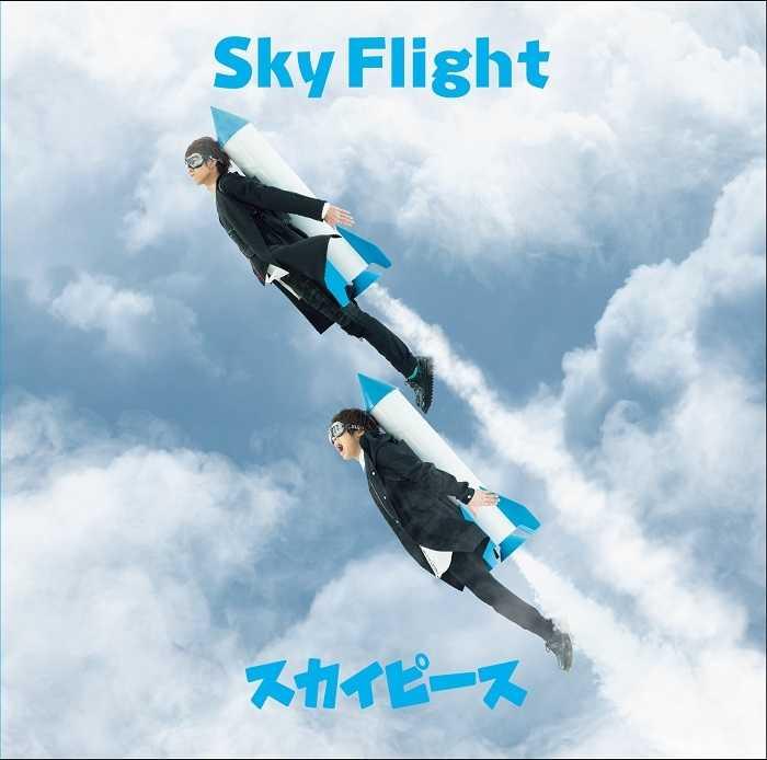 (CD)「ゾイドワイルド」オープニングテーマ Sky Flight(通常盤)/スカイピース
