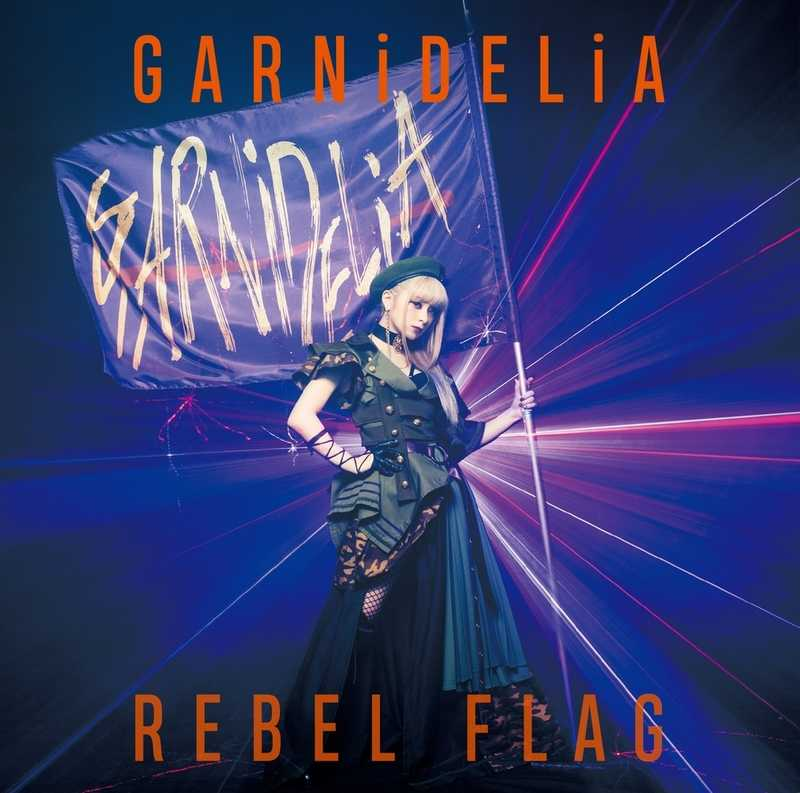 (CD)「魔法少女特殊戦あすか」エンディングテーマ REBEL FLAG(初回生産限定盤)/GARNiDELiA
