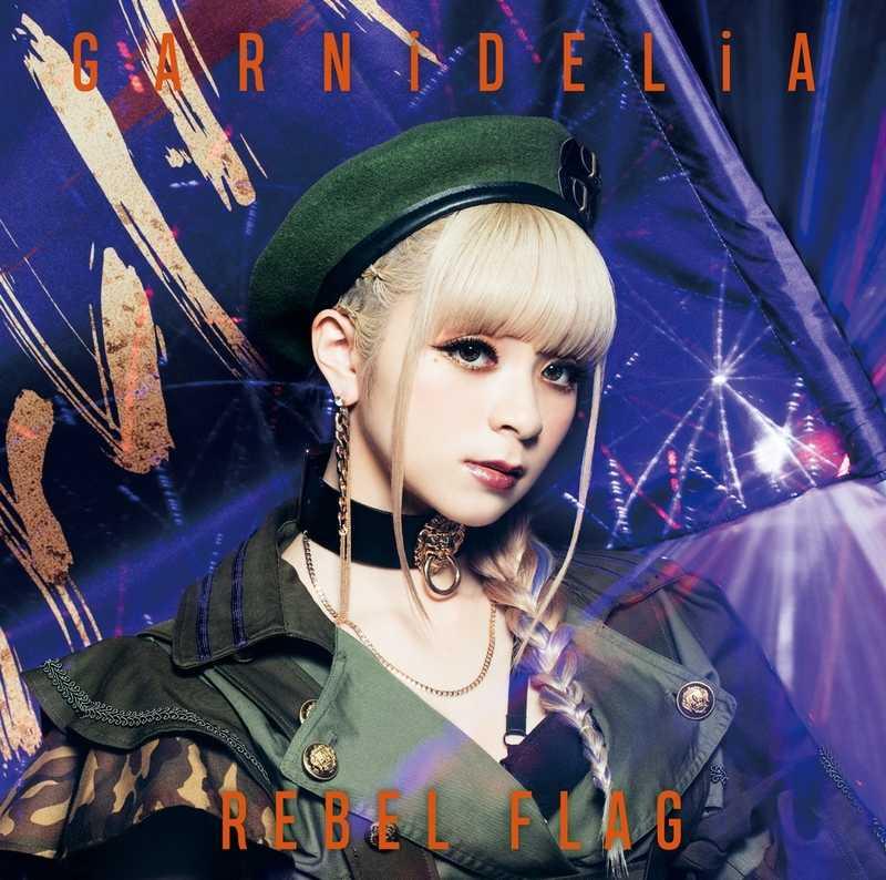 (CD)「魔法少女特殊戦あすか」エンディングテーマ REBEL FLAG(通常盤)/GARNiDELiA